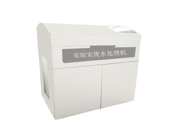 实验室污水处理机