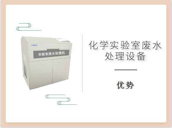 化学实验室废水处理设备优势有哪些?买前必看!