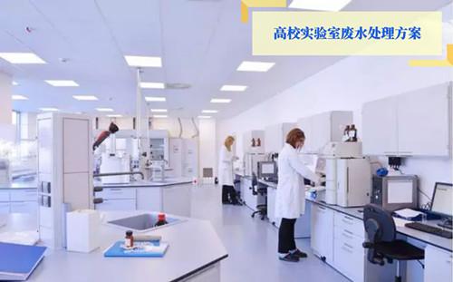 高校实验室废水处理方案