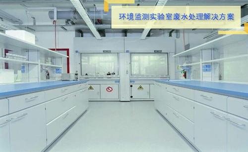 环境监测实验室废水处理解决方案