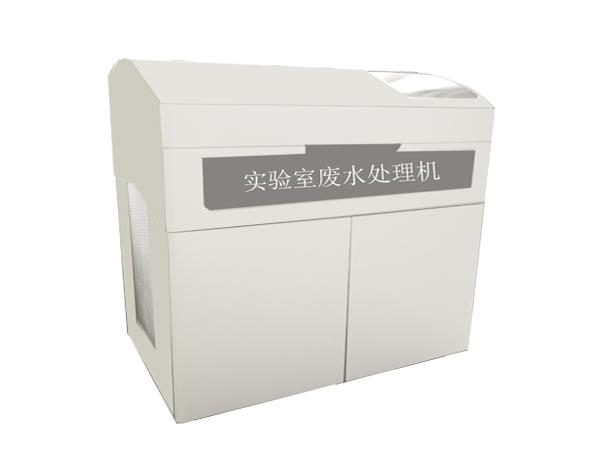 疾控中心废水处理机