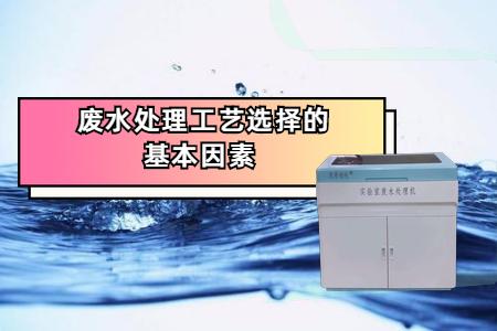 实验室废水处理工艺选择时应考虑哪些因素?