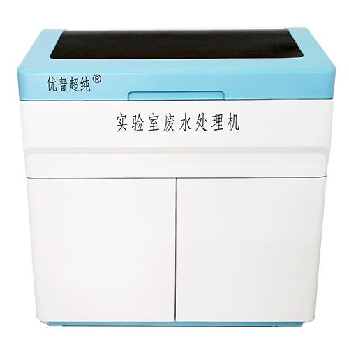 实验室废水处理机